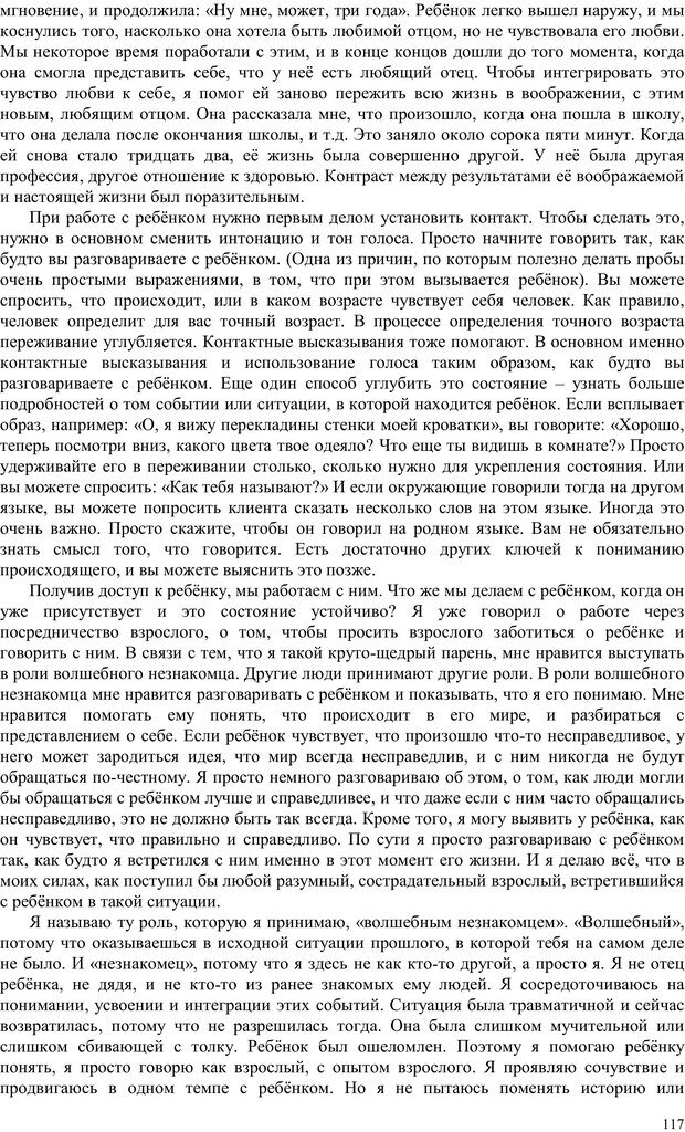 PDF. Телесно-ориентированая психотерапия. Метод Хакоми. Курц Р. Страница 116. Читать онлайн