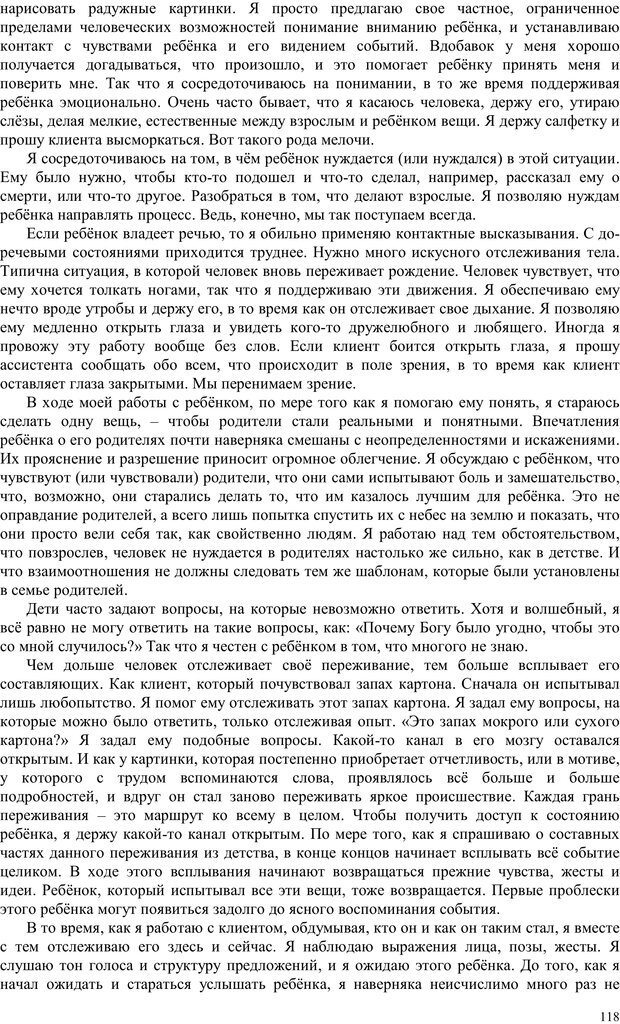 PDF. Телесно-ориентированая психотерапия. Метод Хакоми. Курц Р. Страница 117. Читать онлайн