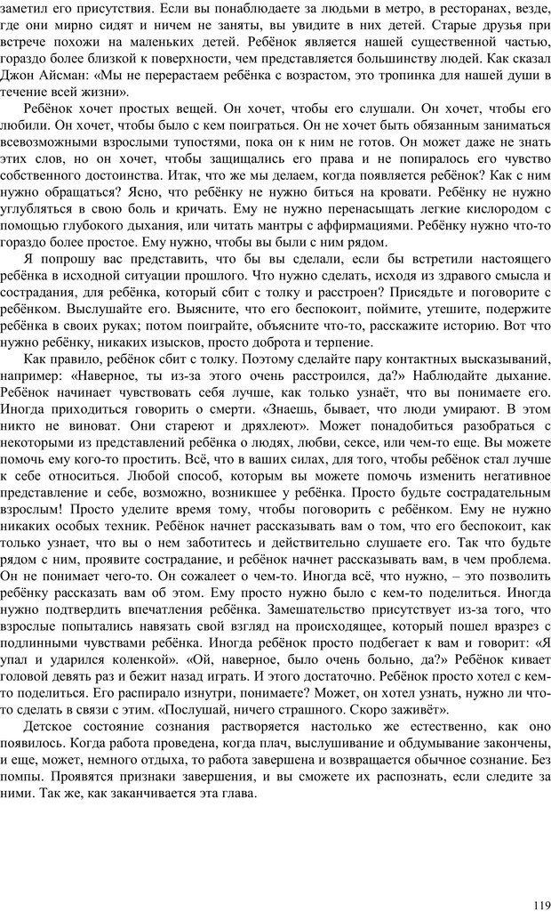 PDF. Телесно-ориентированая психотерапия. Метод Хакоми. Курц Р. Страница 118. Читать онлайн