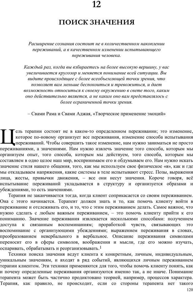 PDF. Телесно-ориентированая психотерапия. Метод Хакоми. Курц Р. Страница 119. Читать онлайн