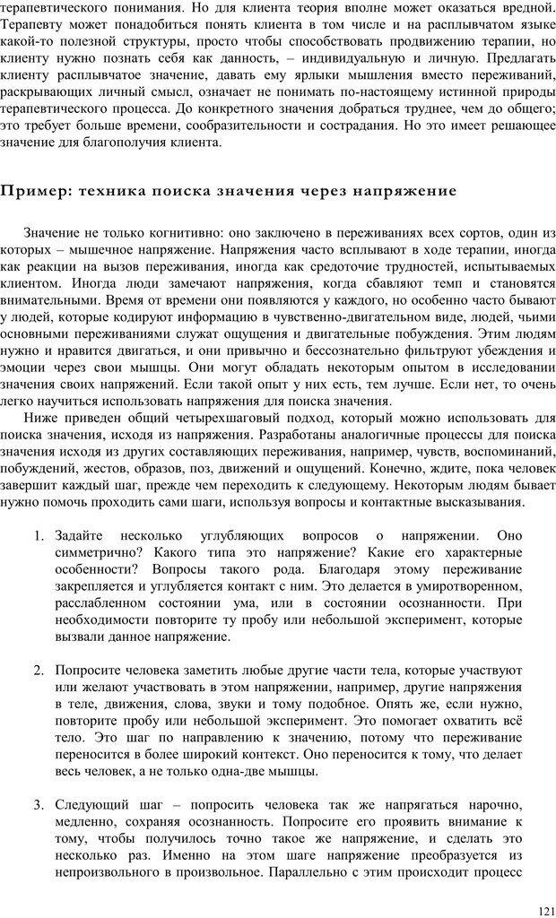 PDF. Телесно-ориентированая психотерапия. Метод Хакоми. Курц Р. Страница 120. Читать онлайн