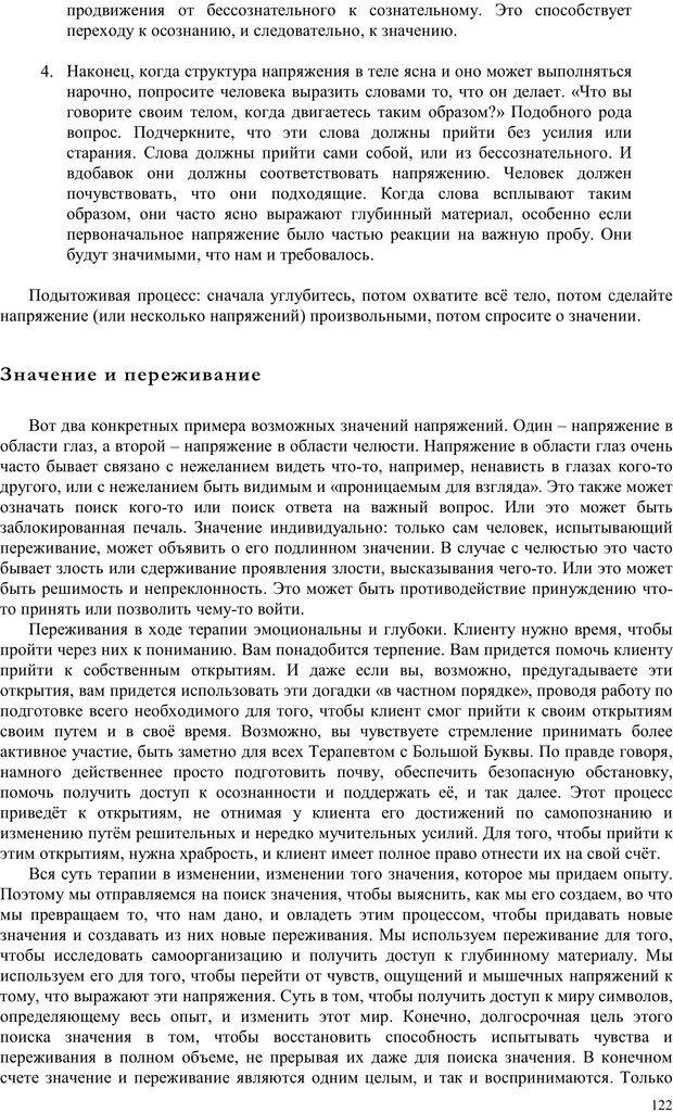 PDF. Телесно-ориентированая психотерапия. Метод Хакоми. Курц Р. Страница 121. Читать онлайн