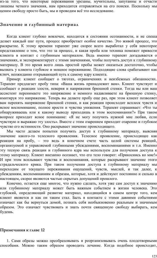 PDF. Телесно-ориентированая психотерапия. Метод Хакоми. Курц Р. Страница 122. Читать онлайн