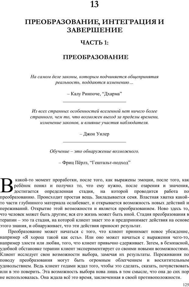 PDF. Телесно-ориентированая психотерапия. Метод Хакоми. Курц Р. Страница 124. Читать онлайн