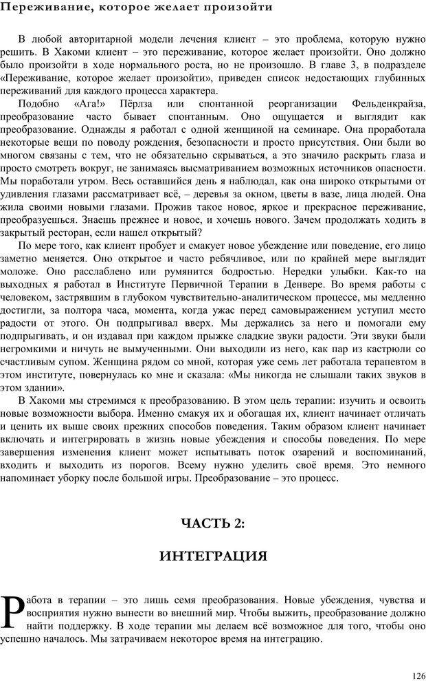 PDF. Телесно-ориентированая психотерапия. Метод Хакоми. Курц Р. Страница 125. Читать онлайн