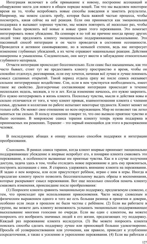 PDF. Телесно-ориентированая психотерапия. Метод Хакоми. Курц Р. Страница 126. Читать онлайн