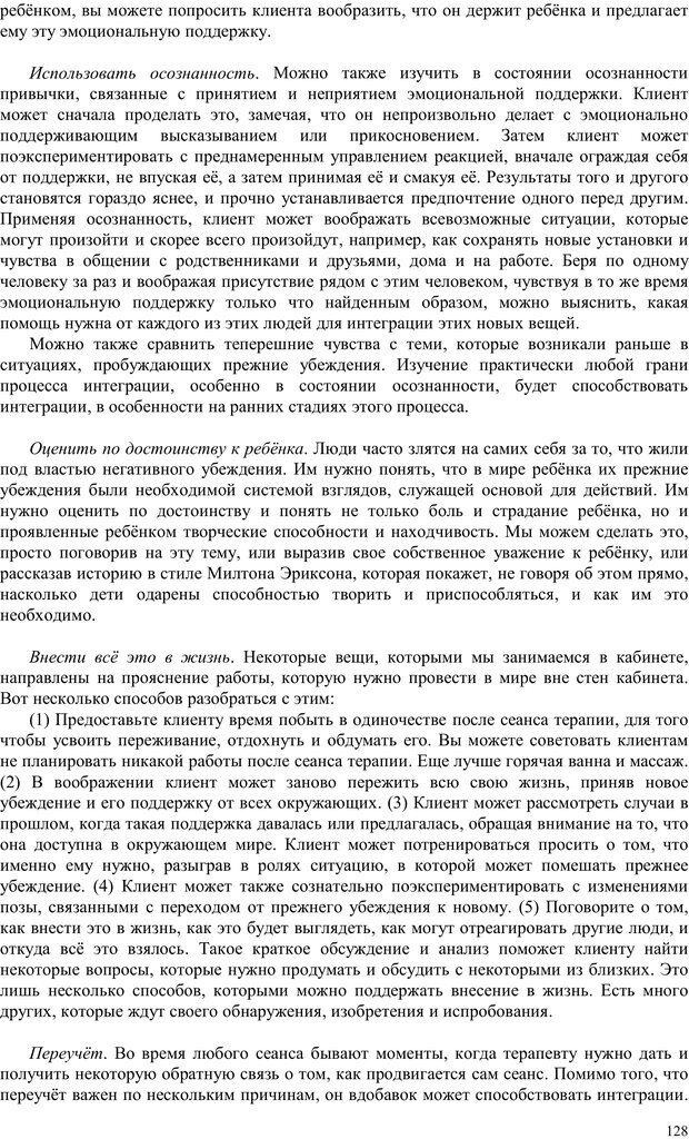 PDF. Телесно-ориентированая психотерапия. Метод Хакоми. Курц Р. Страница 127. Читать онлайн