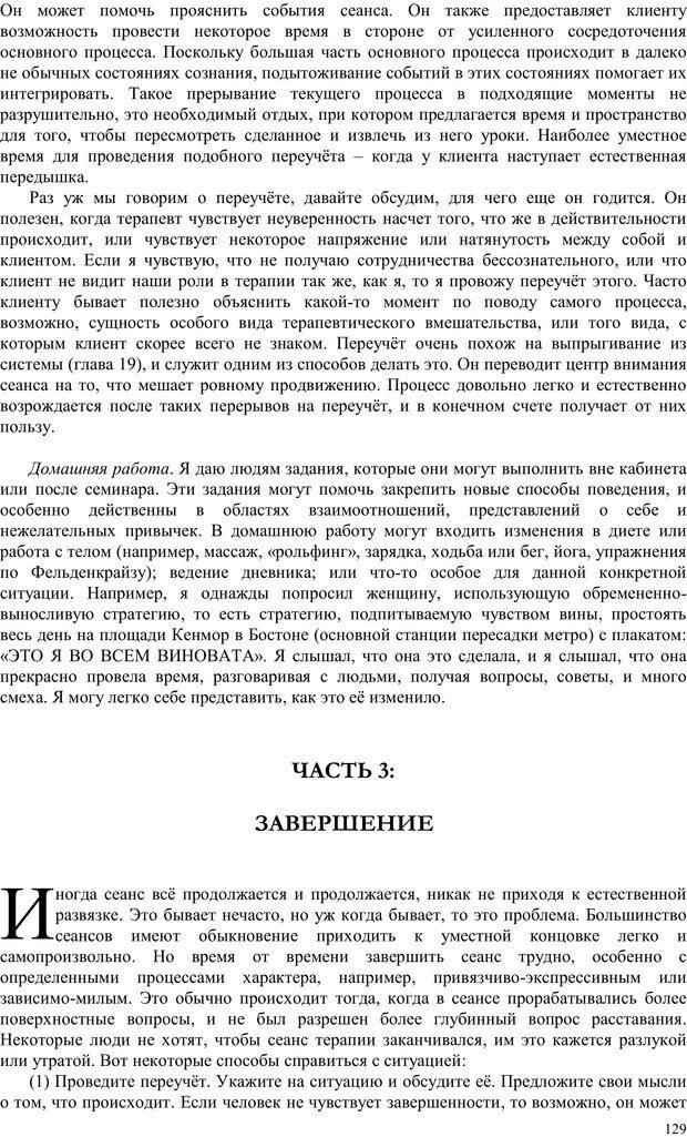 PDF. Телесно-ориентированая психотерапия. Метод Хакоми. Курц Р. Страница 128. Читать онлайн