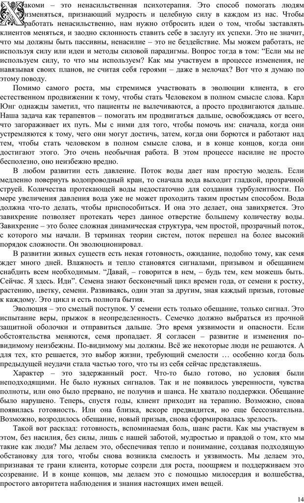 PDF. Телесно-ориентированая психотерапия. Метод Хакоми. Курц Р. Страница 13. Читать онлайн