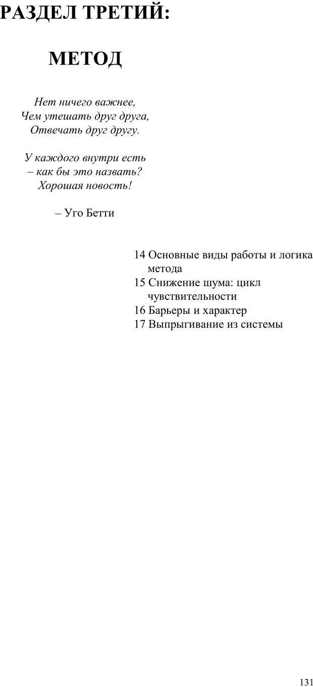 PDF. Телесно-ориентированая психотерапия. Метод Хакоми. Курц Р. Страница 130. Читать онлайн