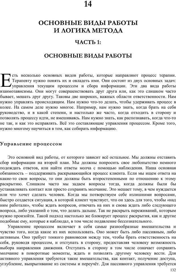 PDF. Телесно-ориентированая психотерапия. Метод Хакоми. Курц Р. Страница 131. Читать онлайн