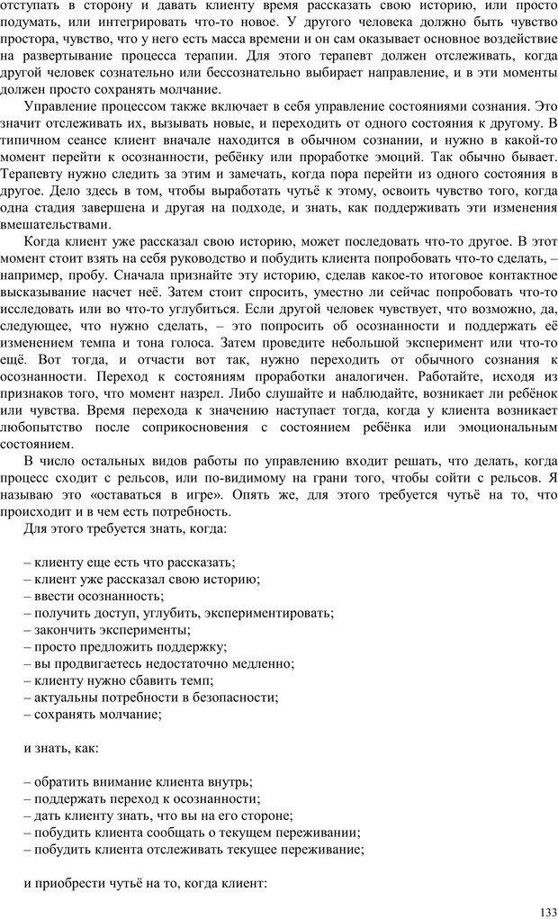 PDF. Телесно-ориентированая психотерапия. Метод Хакоми. Курц Р. Страница 132. Читать онлайн