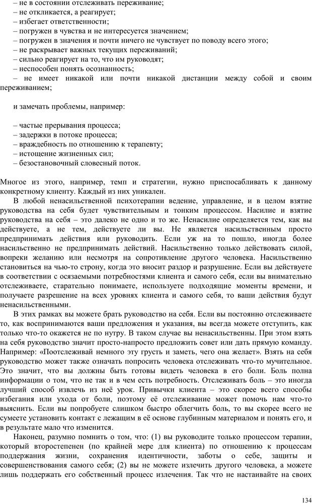 PDF. Телесно-ориентированая психотерапия. Метод Хакоми. Курц Р. Страница 133. Читать онлайн