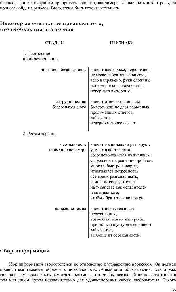 PDF. Телесно-ориентированая психотерапия. Метод Хакоми. Курц Р. Страница 134. Читать онлайн