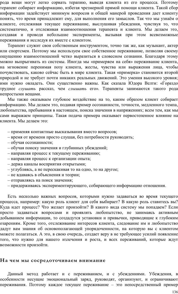 PDF. Телесно-ориентированая психотерапия. Метод Хакоми. Курц Р. Страница 135. Читать онлайн