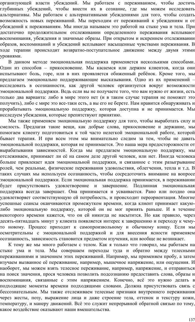 PDF. Телесно-ориентированая психотерапия. Метод Хакоми. Курц Р. Страница 136. Читать онлайн