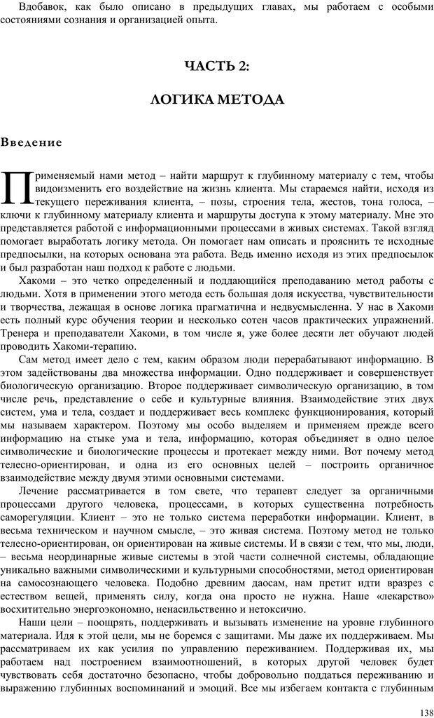 PDF. Телесно-ориентированая психотерапия. Метод Хакоми. Курц Р. Страница 137. Читать онлайн