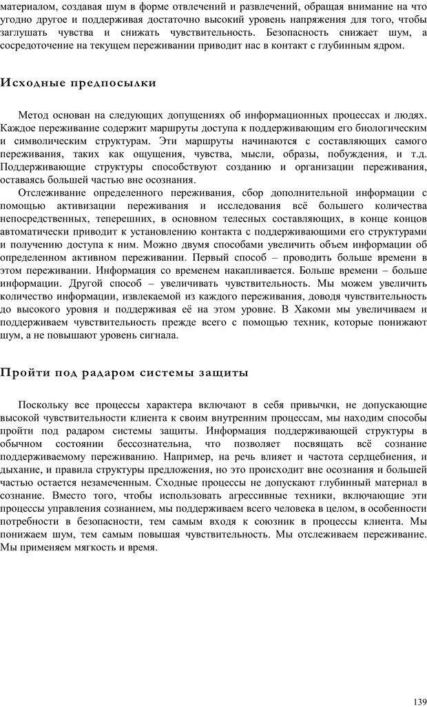 PDF. Телесно-ориентированая психотерапия. Метод Хакоми. Курц Р. Страница 138. Читать онлайн