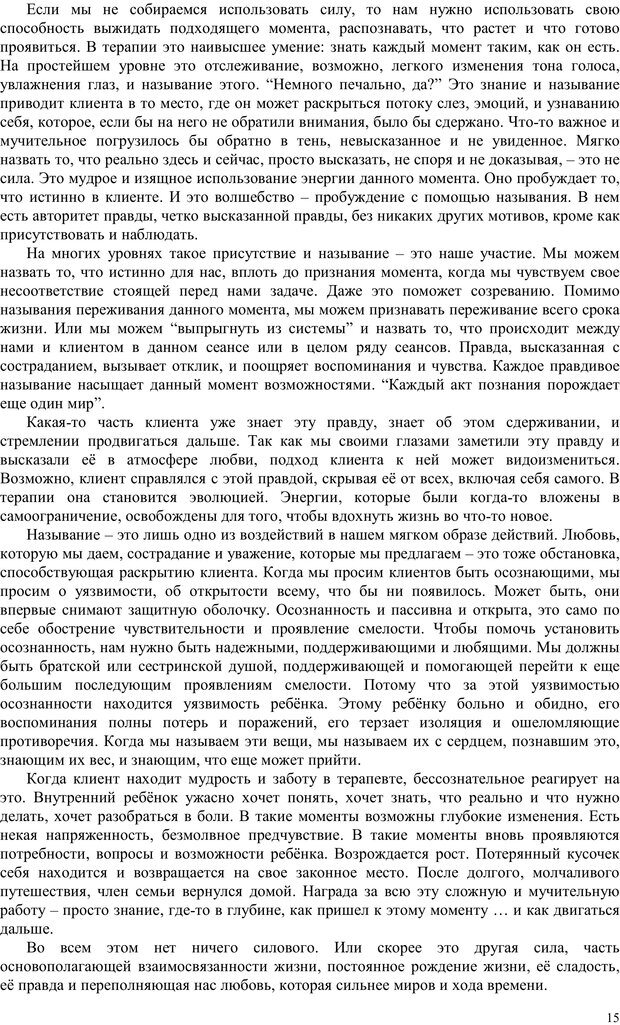 PDF. Телесно-ориентированая психотерапия. Метод Хакоми. Курц Р. Страница 14. Читать онлайн