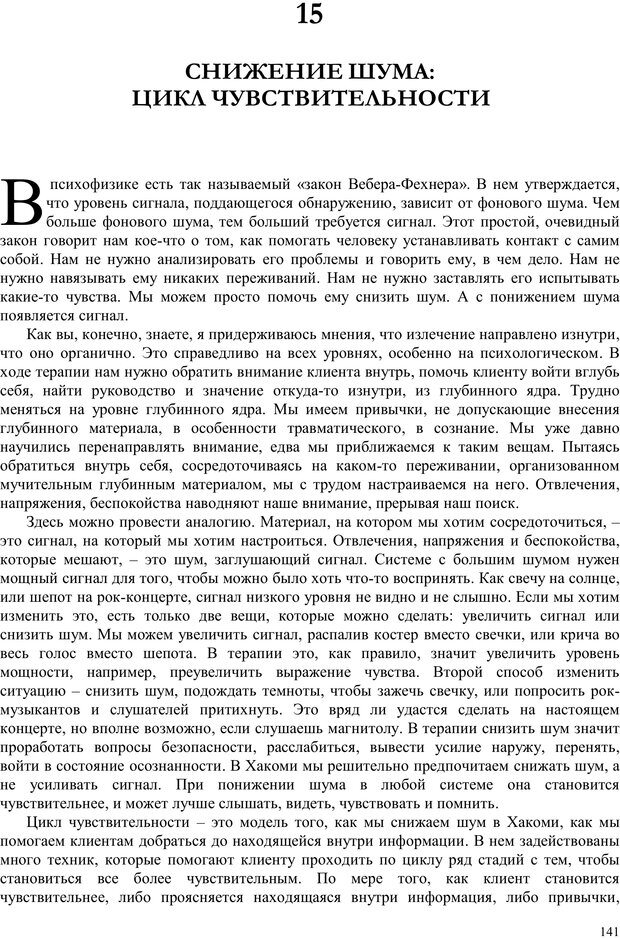 PDF. Телесно-ориентированая психотерапия. Метод Хакоми. Курц Р. Страница 140. Читать онлайн