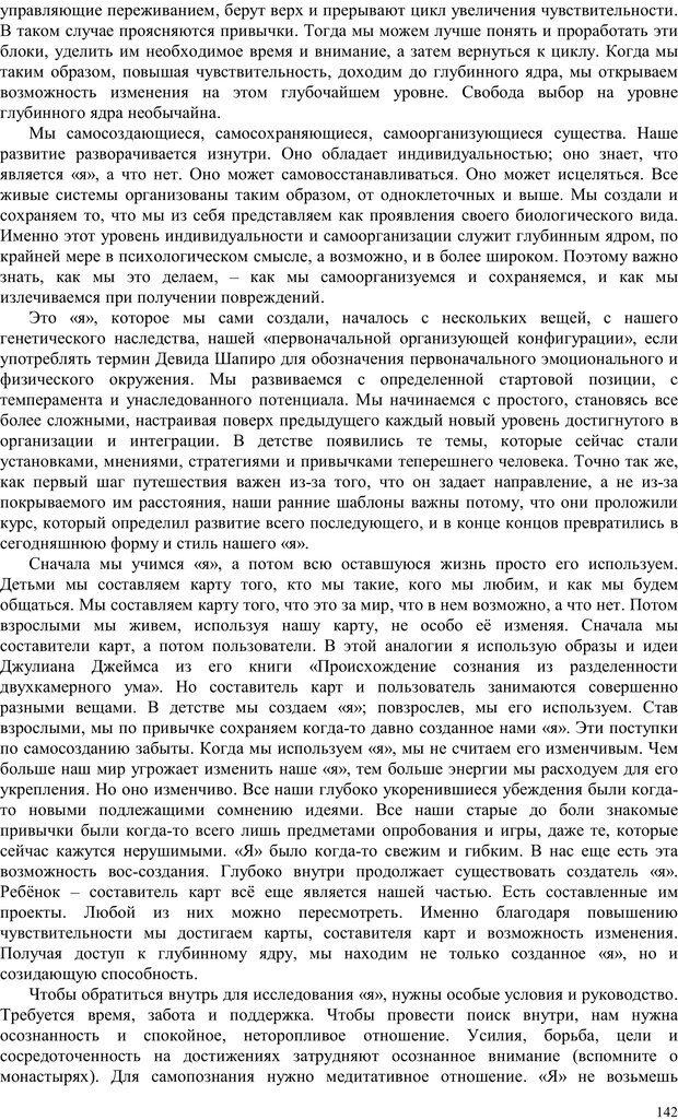 PDF. Телесно-ориентированая психотерапия. Метод Хакоми. Курц Р. Страница 141. Читать онлайн