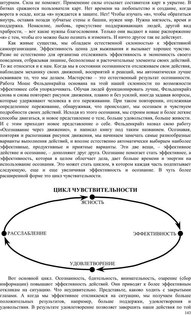 PDF. Телесно-ориентированая психотерапия. Метод Хакоми. Курц Р. Страница 142. Читать онлайн