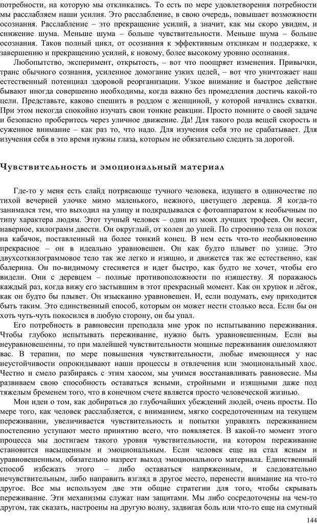 PDF. Телесно-ориентированая психотерапия. Метод Хакоми. Курц Р. Страница 143. Читать онлайн