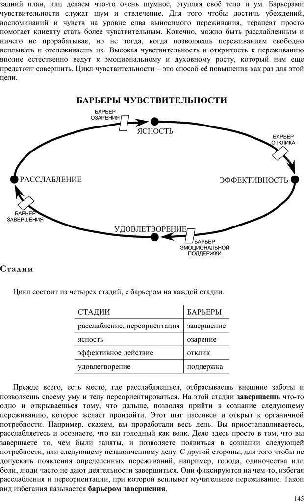 PDF. Телесно-ориентированая психотерапия. Метод Хакоми. Курц Р. Страница 144. Читать онлайн