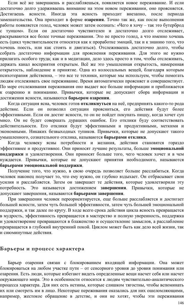 PDF. Телесно-ориентированая психотерапия. Метод Хакоми. Курц Р. Страница 145. Читать онлайн