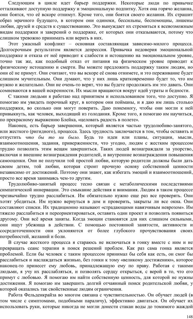 PDF. Телесно-ориентированая психотерапия. Метод Хакоми. Курц Р. Страница 147. Читать онлайн
