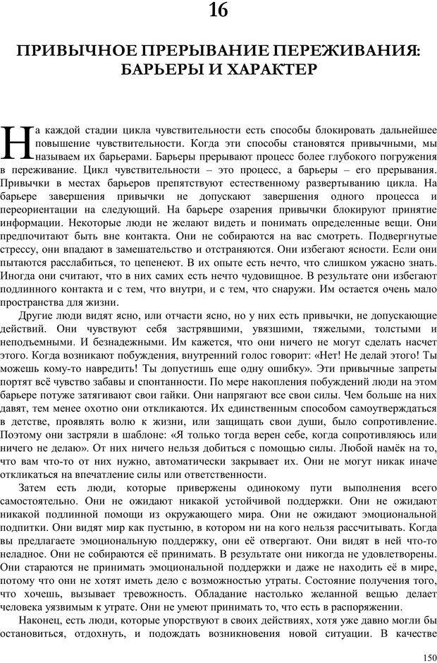 PDF. Телесно-ориентированая психотерапия. Метод Хакоми. Курц Р. Страница 149. Читать онлайн
