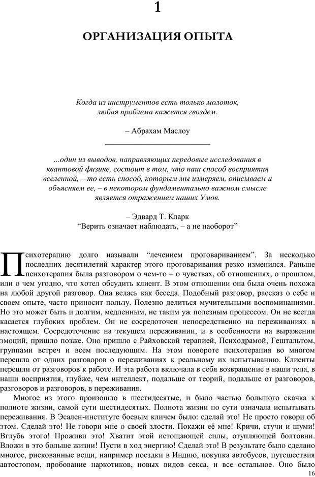 PDF. Телесно-ориентированая психотерапия. Метод Хакоми. Курц Р. Страница 15. Читать онлайн