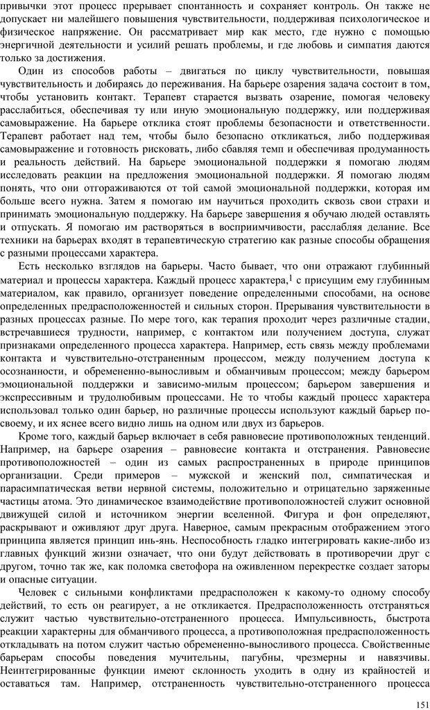 PDF. Телесно-ориентированая психотерапия. Метод Хакоми. Курц Р. Страница 150. Читать онлайн