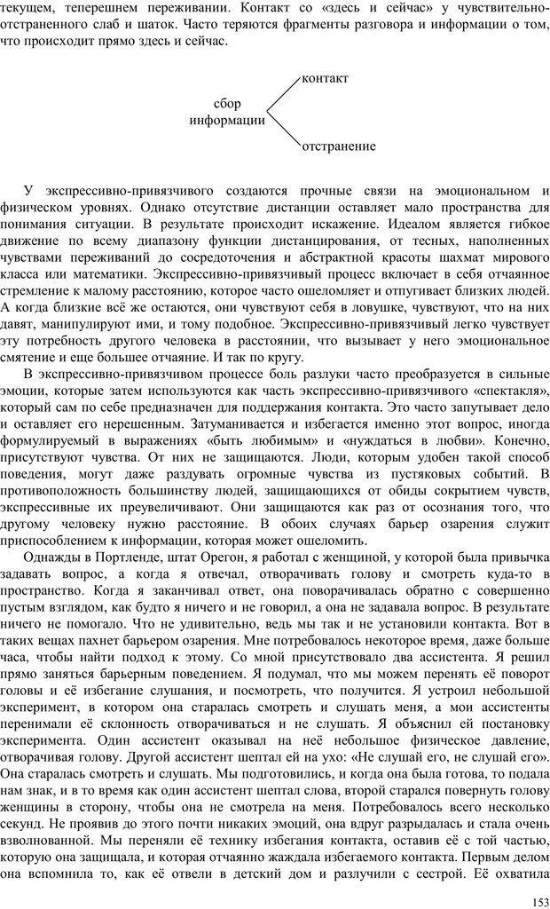 PDF. Телесно-ориентированая психотерапия. Метод Хакоми. Курц Р. Страница 152. Читать онлайн