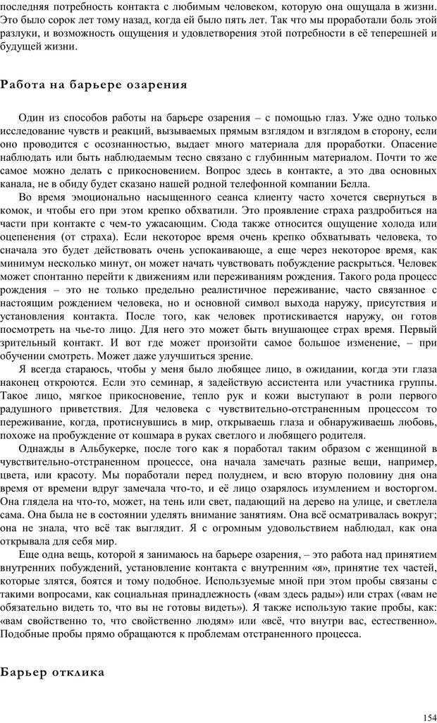 PDF. Телесно-ориентированая психотерапия. Метод Хакоми. Курц Р. Страница 153. Читать онлайн