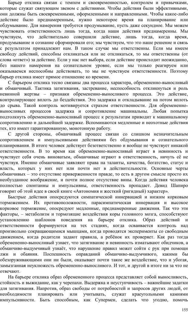 PDF. Телесно-ориентированая психотерапия. Метод Хакоми. Курц Р. Страница 154. Читать онлайн