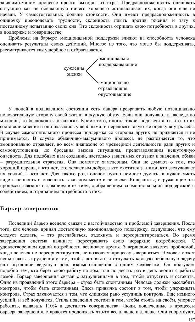 PDF. Телесно-ориентированая психотерапия. Метод Хакоми. Курц Р. Страница 156. Читать онлайн