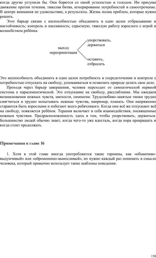 PDF. Телесно-ориентированая психотерапия. Метод Хакоми. Курц Р. Страница 157. Читать онлайн