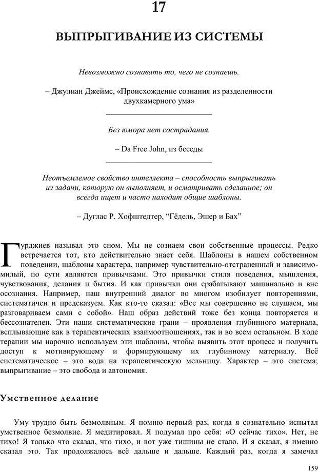 PDF. Телесно-ориентированая психотерапия. Метод Хакоми. Курц Р. Страница 158. Читать онлайн