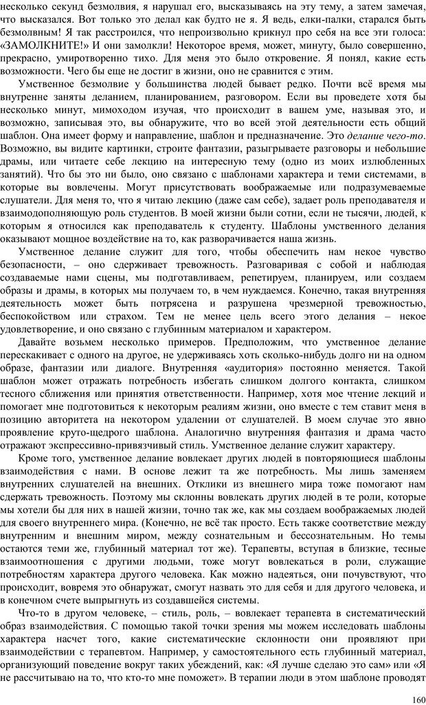 PDF. Телесно-ориентированая психотерапия. Метод Хакоми. Курц Р. Страница 159. Читать онлайн
