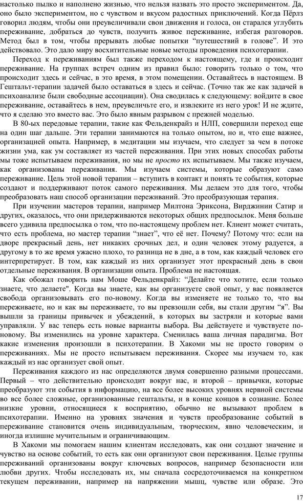 PDF. Телесно-ориентированая психотерапия. Метод Хакоми. Курц Р. Страница 16. Читать онлайн