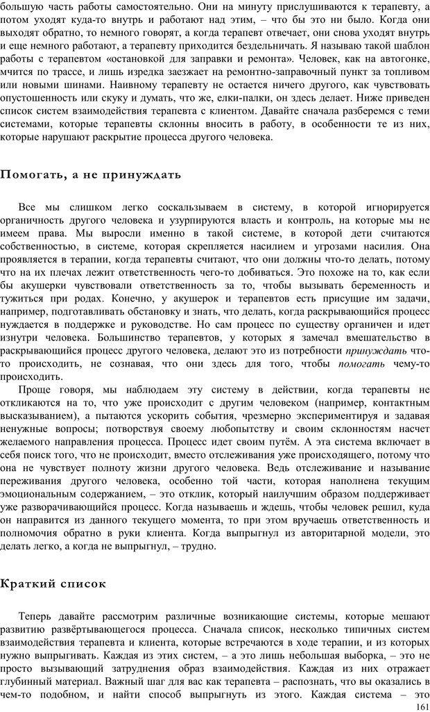 PDF. Телесно-ориентированая психотерапия. Метод Хакоми. Курц Р. Страница 160. Читать онлайн