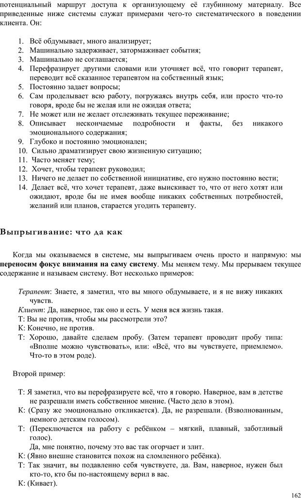 PDF. Телесно-ориентированая психотерапия. Метод Хакоми. Курц Р. Страница 161. Читать онлайн