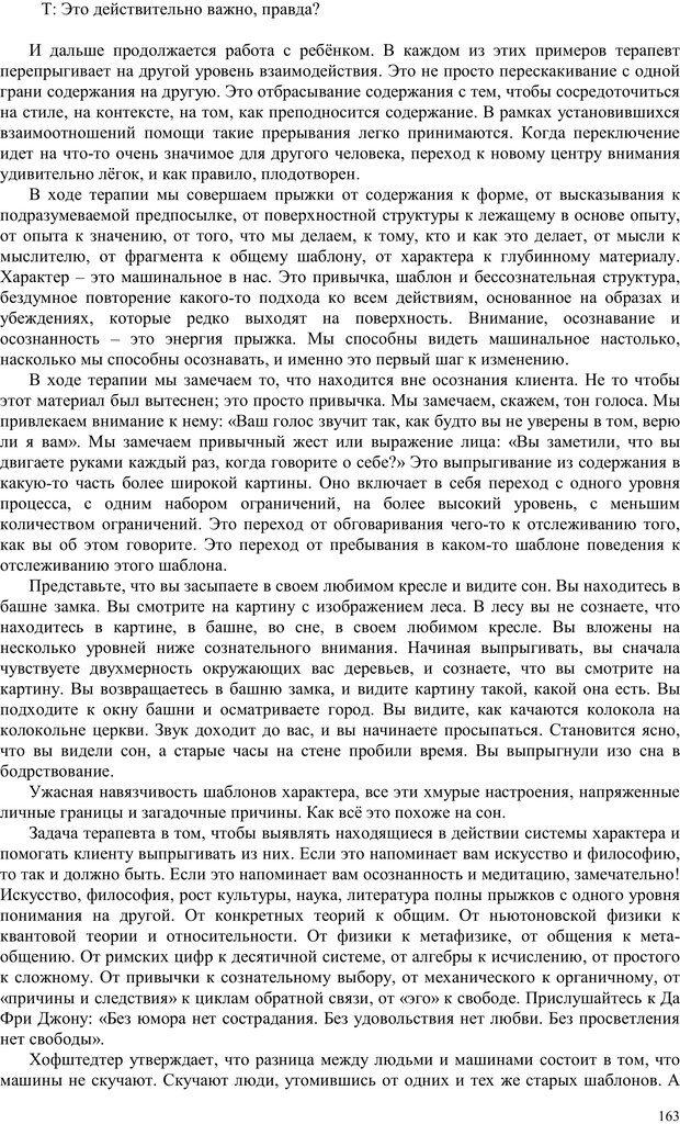 PDF. Телесно-ориентированая психотерапия. Метод Хакоми. Курц Р. Страница 162. Читать онлайн