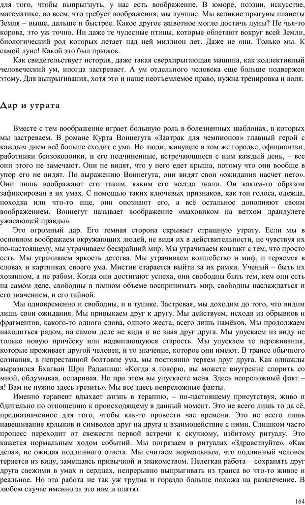 PDF. Телесно-ориентированая психотерапия. Метод Хакоми. Курц Р. Страница 163. Читать онлайн