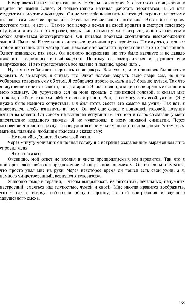 PDF. Телесно-ориентированая психотерапия. Метод Хакоми. Курц Р. Страница 164. Читать онлайн