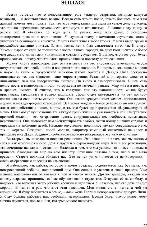 PDF. Телесно-ориентированая психотерапия. Метод Хакоми. Курц Р. Страница 166. Читать онлайн