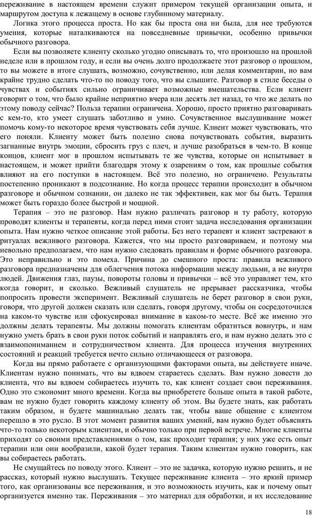 PDF. Телесно-ориентированая психотерапия. Метод Хакоми. Курц Р. Страница 17. Читать онлайн