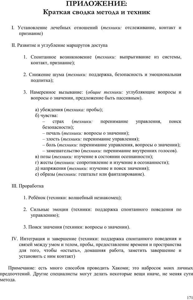 PDF. Телесно-ориентированая психотерапия. Метод Хакоми. Курц Р. Страница 170. Читать онлайн