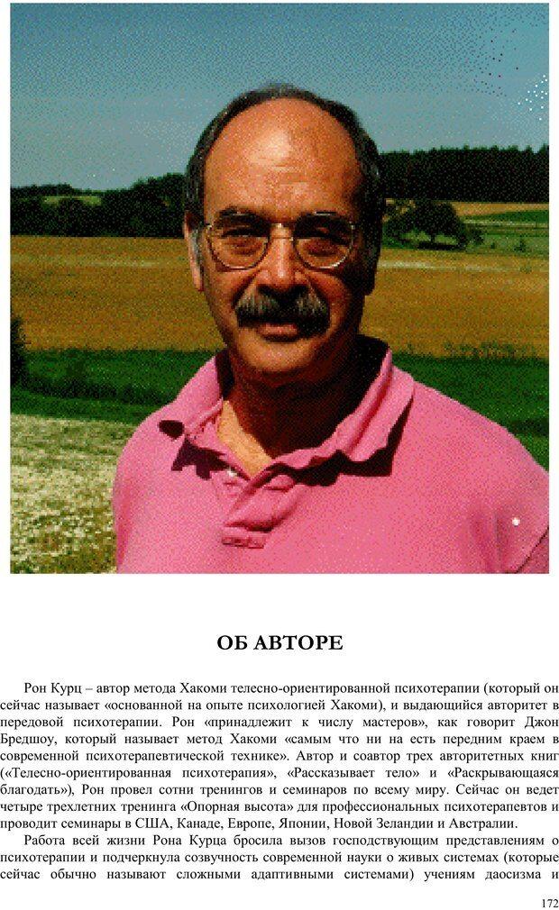 PDF. Телесно-ориентированая психотерапия. Метод Хакоми. Курц Р. Страница 171. Читать онлайн